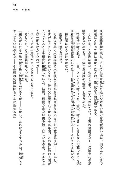 絶刀鉋序章_023.png