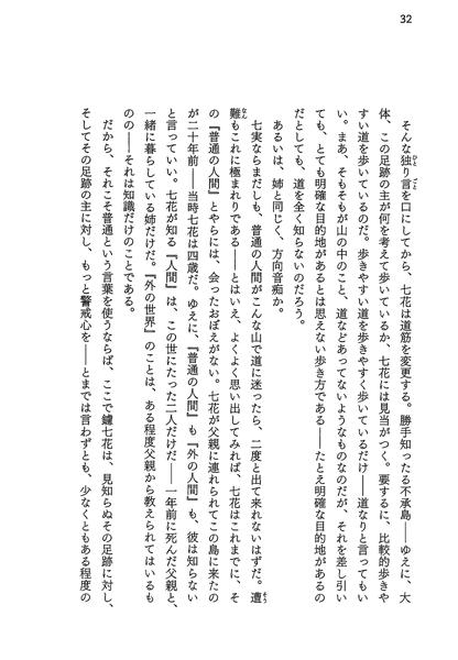 絶刀鉋序章_024.png
