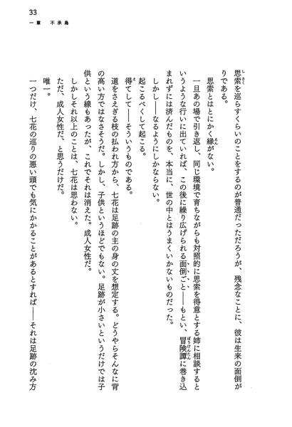 絶刀鉋序章_025.png