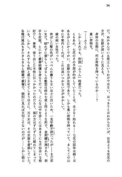 絶刀鉋序章_026.png