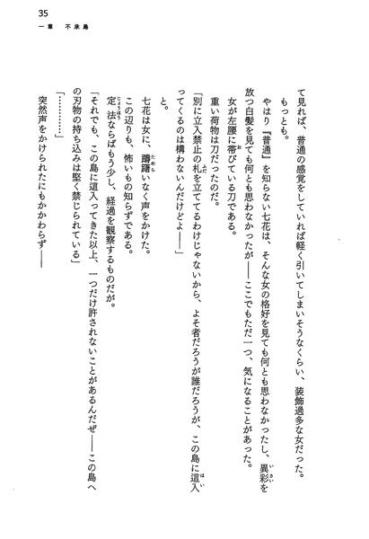 絶刀鉋序章_027.png