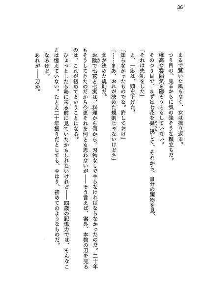 絶刀鉋序章_028.png