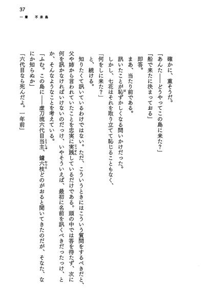 絶刀鉋序章_029.png