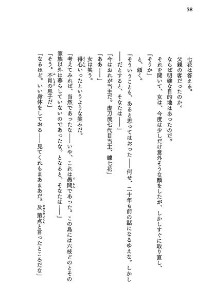 絶刀鉋序章_030.png
