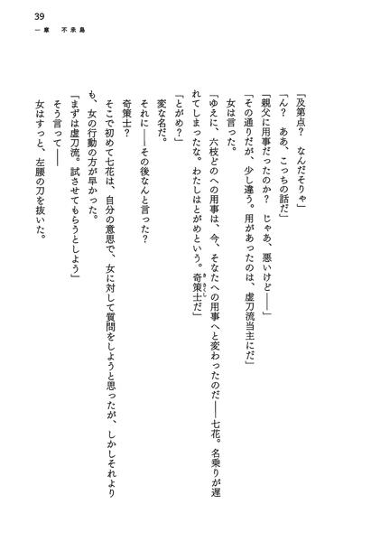 絶刀鉋序章_031.png