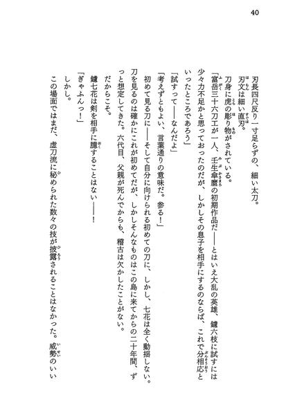 絶刀鉋序章_032.png