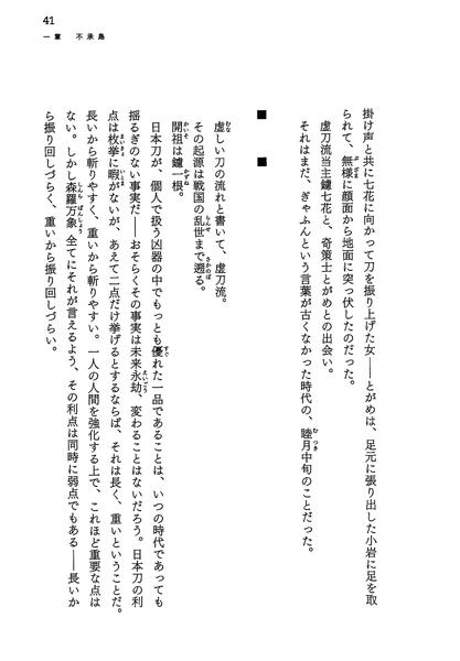 絶刀鉋序章_033.png