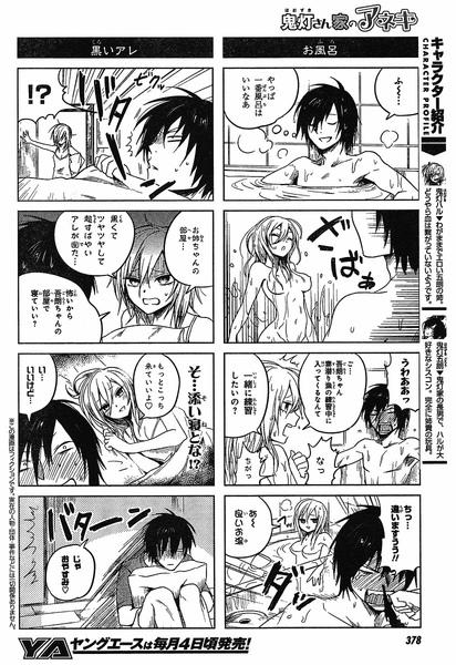 日文第二話_02.jpg