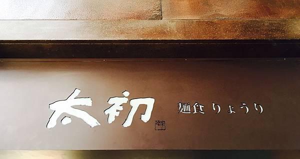 太初_518.jpg