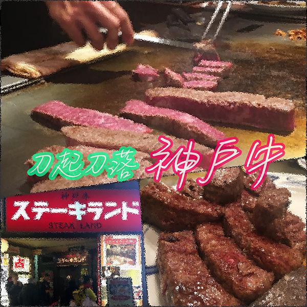 神戶牛.png