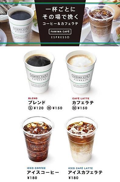 family_mart_famima_cafe_coffee.jpg