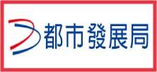 都市發展局 logo.jpg