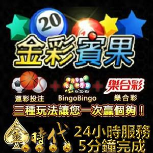 金彩賓果,超級賓果,bingo,金時代