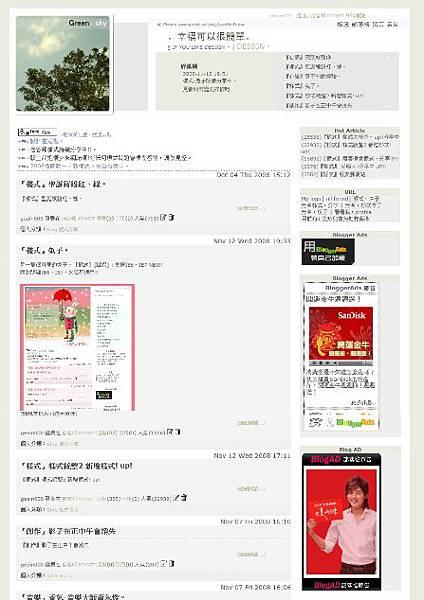 2009晴空綠意.jpg