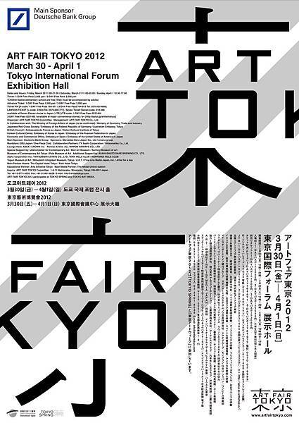 AFT2012_poster