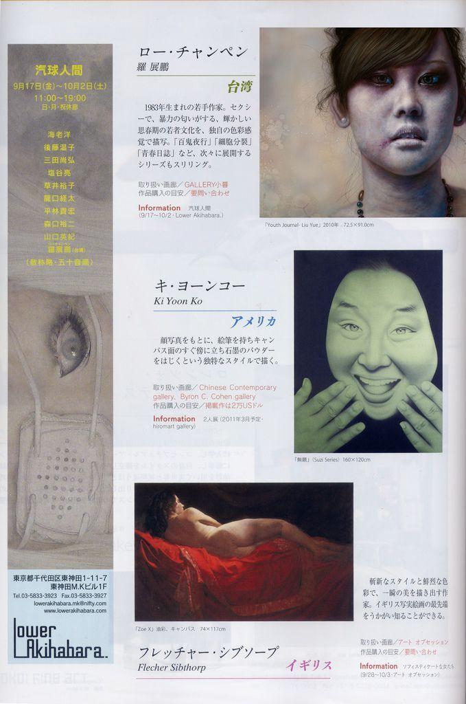 Art Collector 世界的寫實  2010.10 第三頁
