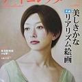 Art Collector 封面  2010.10