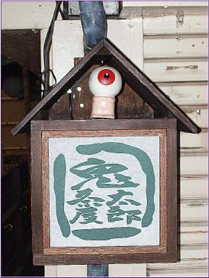 99東京玩具行 023-11.jpg