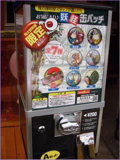99東京玩具行 081-1.jpg