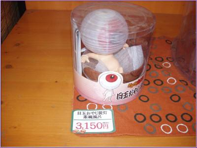 99東京玩具行 085-1.jpg