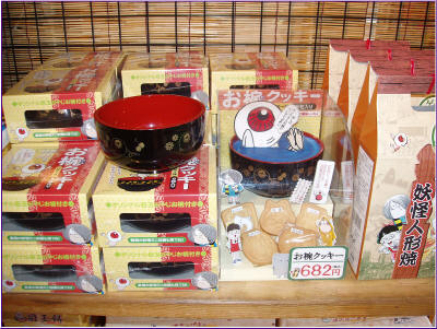 99東京玩具行 088-1.jpg