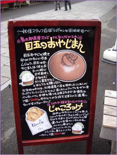 99東京玩具行 074-1.jpg