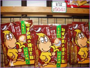 99東京玩具行 090-1.jpg