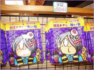99東京玩具行 091-1.jpg