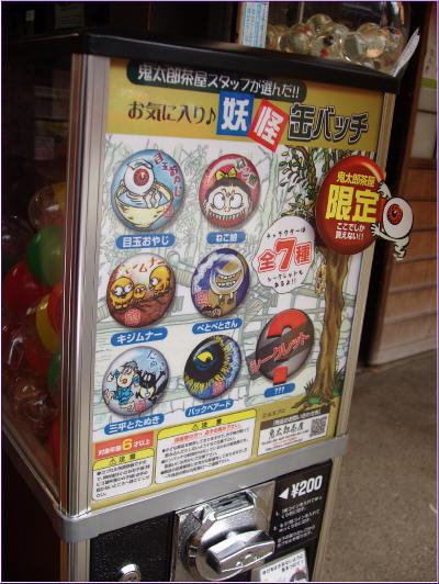99東京玩具行 083-1.jpg