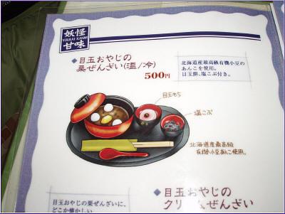 99東京玩具行 114-1.jpg