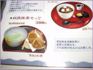 99東京玩具行 115-1.jpg