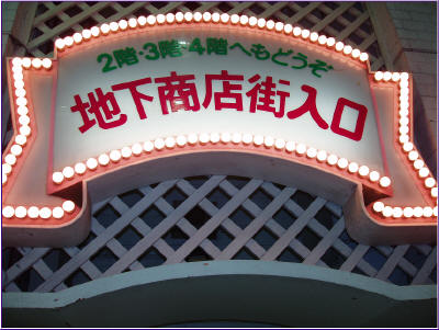 99東京玩具行 166-1.jpg