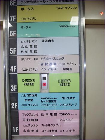 99東京玩具行 201-1.jpg