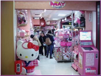 99東京玩具行 185-22.jpg