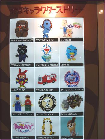 99東京玩具行 186-22.jpg