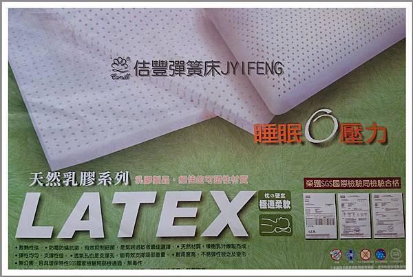 台中佶豐彈簧床墊工廠乳膠海報