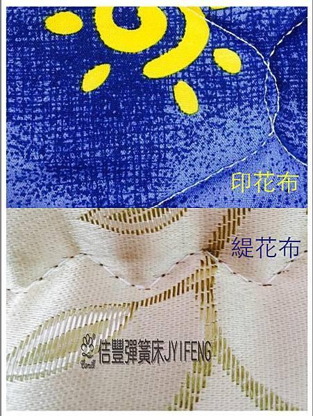 台中佶豐彈簧床墊工廠緹花布及印花布比較圖
