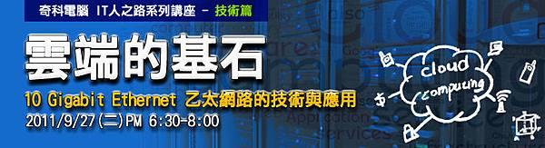 奇科電腦 IT人之路系列講座 - 技術篇 *雲端的基石- 10 Gigabit Ethernet 乙太網路的技術與應用