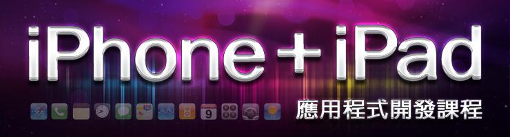 iPhone+iPad應用程式開發課程