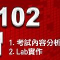 奇科電腦 Linux LPIC-102總複習 / Ben老師帶您分析考題及Lab實作!(額滿為止)