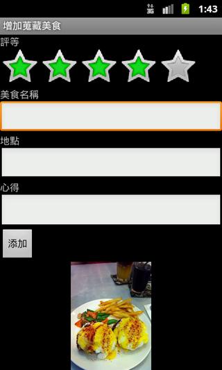 奇科學員作品分享: 黃獻輝 美食書籤(Android App)
