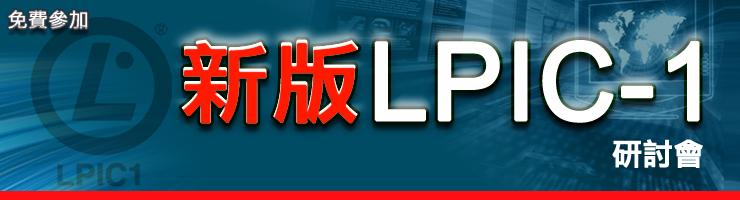 奇科電腦 IT人之路系列講座 / 2012新版LPIC-1研討會 (免費參加)