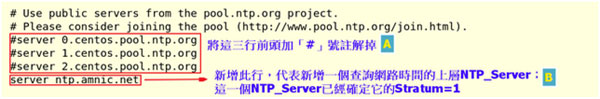 tech-tips-centos-ntp-server-1
