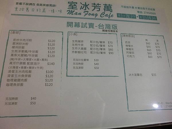 南京東路美食|萬芳冰室