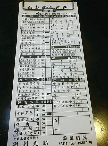 南京東路美食|河內河粉