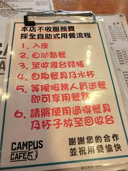 南京東路美食|campus南京店