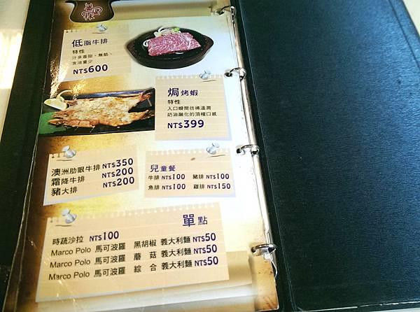 三芝美食推薦|番婆林巨無霸牛排菜單