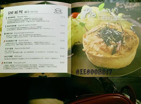 南京東路美食 Give me pie-鹹派
