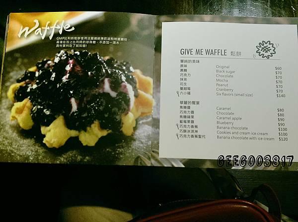 南京東路美食 Give me pie-鬆餅