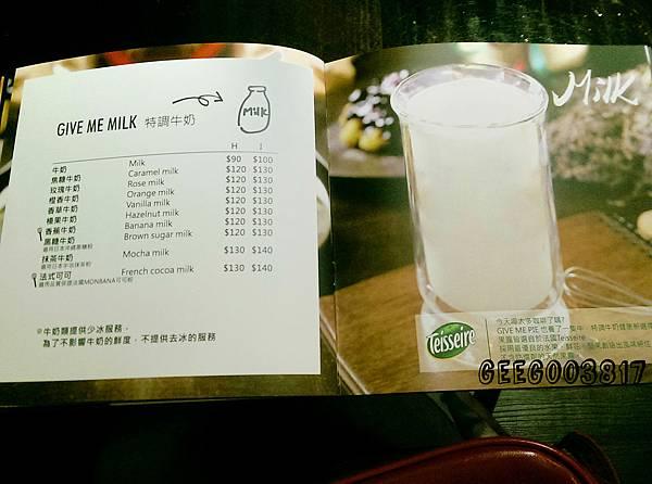 南京東路美食 Give me pie-特調牛奶